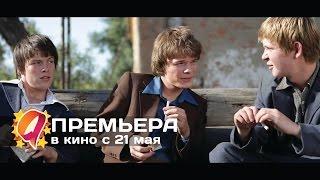 Однажды (2015) HD трейлер | премьера 21 мая