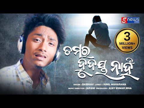 Tamara Hrudaya Nahin - Odia New Song - Full Video - A Song Of Broken Heart - Baibhav - Japani - HD