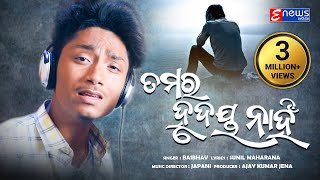 Tamara Hrudaya Nahin Odia New Sad Song A Song Of Broken Heart Baibhav Japani HD