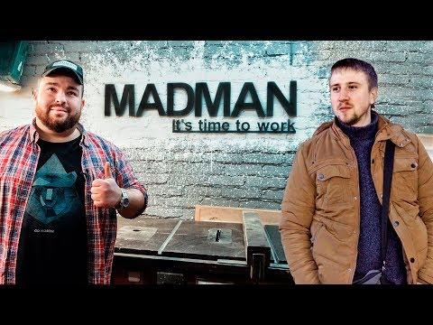 Беседа  с Madman