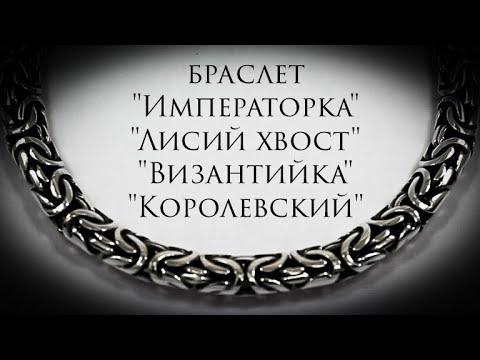 Урок.Плетение Византийка,Лисий Хвост,Императорка