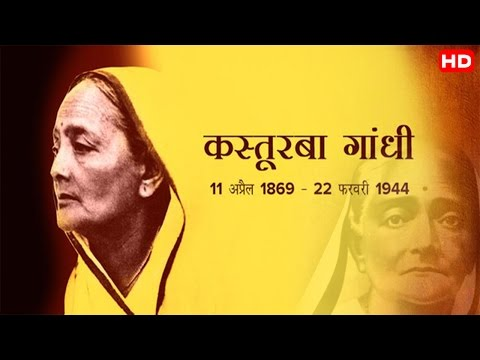 "भारत के इतिहास का अमर पन्ना ""कस्तुरभा गांधी"" | Kasturbha Gandhi"