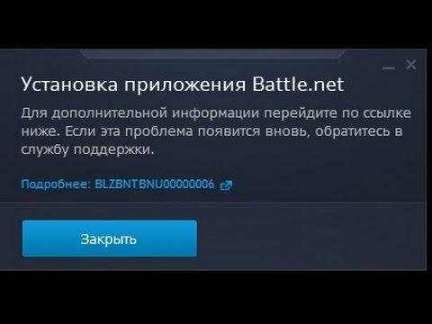 Как удалить игру battle net