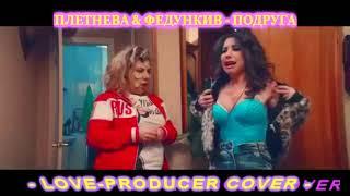 АННА ПЛЕТНЁВА МАРИНА ФЕДУНКИВ – ПОДРУГА (LOVE-PRODUCER COVER)