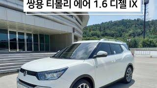 쌍용 티볼리 에어 1.6 디젤 IX 2WD