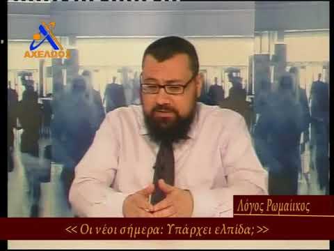 Αποτέλεσμα εικόνας για ο Δημητριος Λυκουδης στην τηλεοραση του Αχελωου