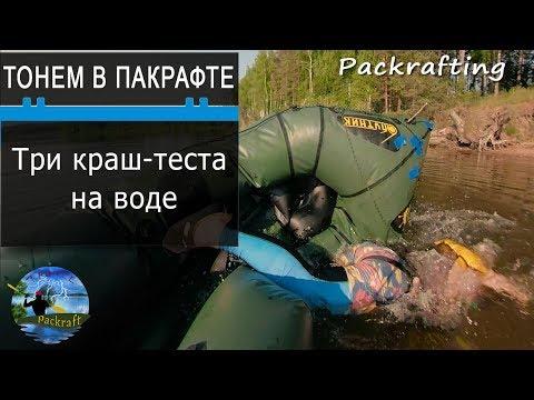Тонем в Пакрафте #краш-тест #Packrafting
