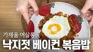 [가재울 여살롱] 싱글 집밥 1. 낙지젓 베이컨 볶음밥