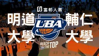 🔴ᴴᴰ預賽::明道大學vs輔仁大學::男一級 106學年度富邦人壽UBA大專籃球聯賽 網路直播