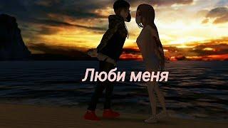 """Клип """"Люби меня-Гречка""""🔥 / Avakin life / Tapatunchik Ava ❤/"""