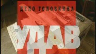 Криминальная Россия   Дело Головкина Удав