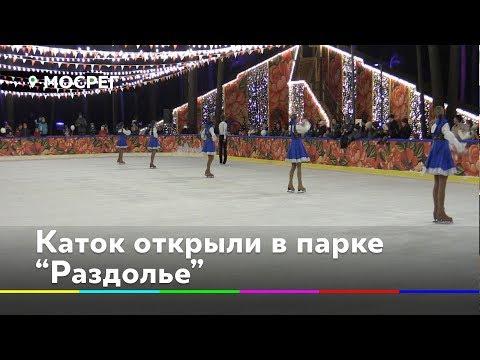 Ледовое шоу и местная ярмарка. Каток открыли в парке «Раздолье» в Одинцове