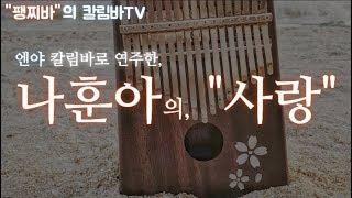 """팽찌바의 칼림바TV-[나훈아]의 """"사랑"""" - 엔야(enya)칼림바로 연주하는 트로트 +kalimba 악보링크"""