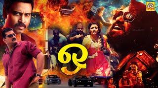 "🔴Kajal Agarwal Tamil Movies#New Tamil Movie#Kajal AgarwalBlockbuster Tamil Dubbed Full Movie HD|""O"""
