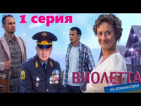 Виолетта из атамановки сериал