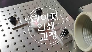 레이저 인쇄 과정- 인쇄전문 인터넷 쇼핑몰 인기기프트