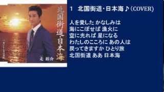 北国街道・日本海 走裕介 ♪(COVER)