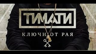"Тимати - Ключи от рая ""ЛЯПЫ""-""За кадром"""