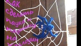 Как сделать паука  и паутину на Хэллоуин