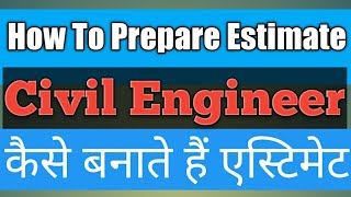 How to prepare estimates for any work | एस्टिमेट कैसे बनाते हैं || Estimation of boundary wall