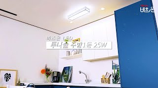 비츠온 LED 루나솔 주방1등 25W