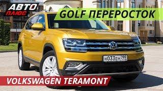 Неприлично большой Volkswagen Teramont 2018