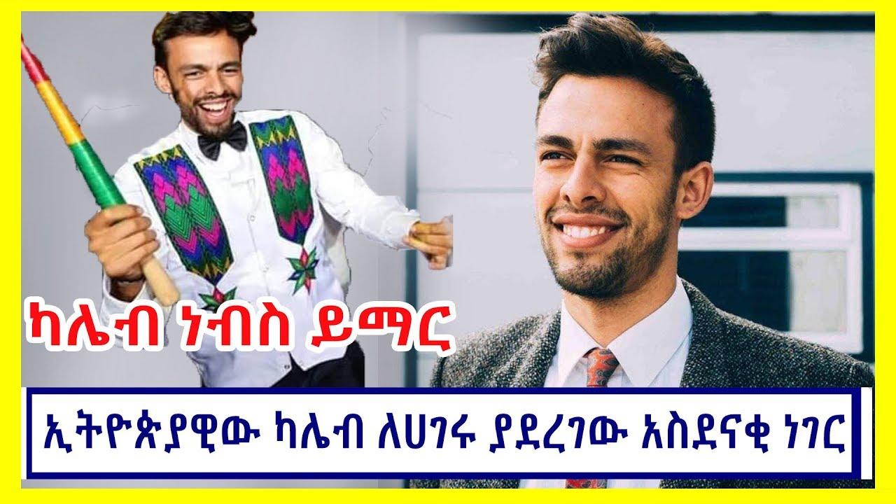 ኢትዮጵያዊው ካሌብ ለሀገሩ ያደረገው አስደናቂ ነገር  |  caleb  |  Ethiopia In Me  |  Ethiopia |