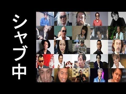 覚せい剤、大麻、コカインなどで逮捕された芸能人一覧