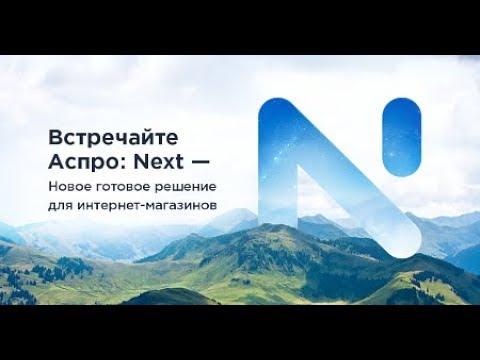 Обзор Аспро: Next – это универсальный интернет-магазин для товаров любой тематики