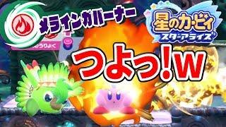 最強フレンズ技!メラ・インガ・バーナー~!!!!星のカービィスターアライズPart6
