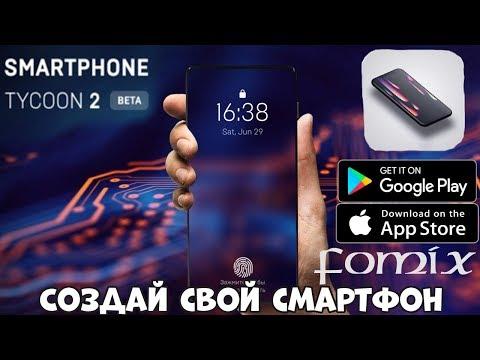 Создаю свои смартфоны - Smartphone Tycoon 2 - первый взгляд, обзор (Android Ios)