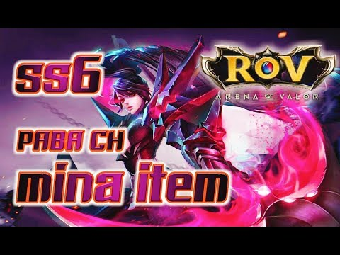 ROV Mina เทคนิคการออกของ SS6 วิเคราะห์ไอเทมทุกชิ้น By ChampPABA