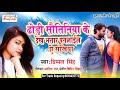 Dimpal singh new bhojpuri love song 2018 भत र पगल ईल ऐ सख य new bhojpuri hit songs mp3