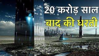EARTH AFTER 20 CRORE YEARS || 20  करोड़ साल बाद की धरती || FUTURE EARTH FULL INFO