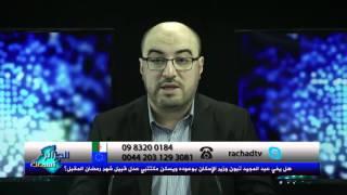 الجزائر تسمعك | سكنات عدل وهل يفى الوزير عبد المجيد تبون بوعوده للمكتتبين قبيل شهر رمضان المقبل؟