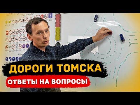 ДОРОГИ ТОМСКА   Ответы на вопросы из комментариев   Автошкола Клаксон Томск