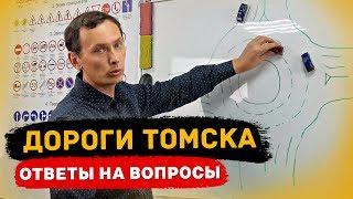 ДОРОГИ ТОМСКА | Ответы на вопросы из комментариев | Автошкола Клаксон Томск