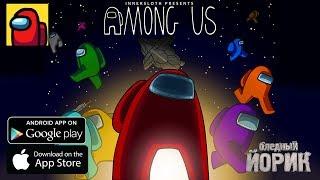 AMONG US [ANDROID/iOS] - ОНИ СРЕДИ НАС. ИГРА НА ДОВЕРИЕ