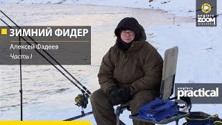 Зимний фидер. Часть 1. Алексей Фадеев. Anglers Practical.