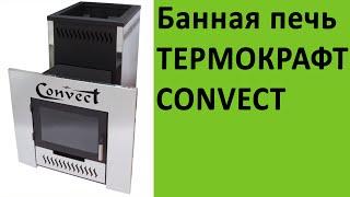 видео Печи с баком для воды: основной элемент русской бани