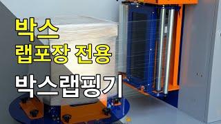 박스랩핑기, 미니랩핑기 구입은 삼원포장(Carton B…