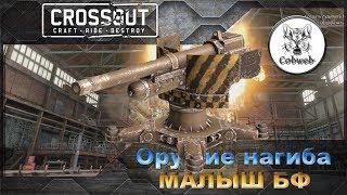 Crossout | Оружие нагиба МАЛЫШ БФ 1440p 60Fps |