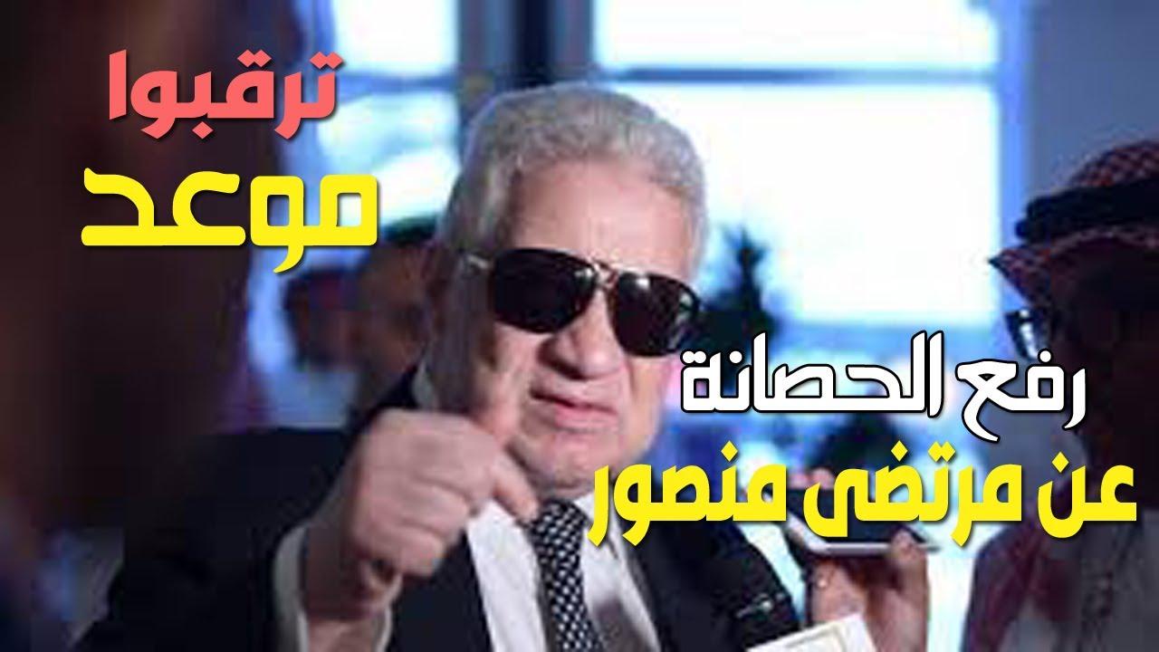 مفاجأة |  تعرف على موعد و تاريخ رفع الحصانة عن مرتضى منصور