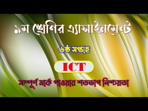 Class 9 ICT Assignment 2021 6th week ll Online Education Academy ll ৯ম শ্রেণির এসাইনমেন্ট ২০২১