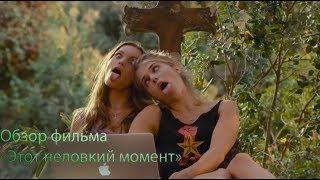 """Обзор спорного фильма """"Этот неловкий момент"""""""