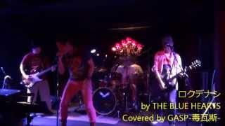「ロクデナシ」GASP-毒瓦斯- THE BLUE HEARTS Night Vol02 @A*BAR Taipei 20140329 1st Stage