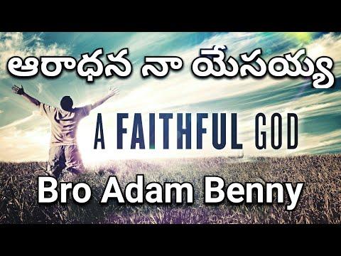 ఆరాధన నా యేసయ్య | Aaradhana Naa Yesaiah | Telugu Christian song | Bro Adam Benny