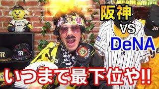 すげえな!阪神木浪聖也OP戦16本目のヒット!しかし阪神タイムリー出ず守屋投手が7失点でDeNAに完敗!