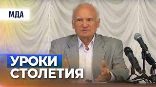 Уроки столетия (МПДА, 2017.08.04) — Осипов А.И.