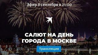 Салют на День города Москвы 2018: прямая онлайн-трансляция